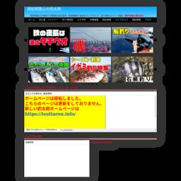釣太郎・公式サイト 南紀和歌山の海釣り情報が満載!!