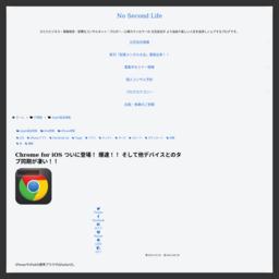 Ios版google Chromeがリリース 内蔵されている音声検索機能が便利すぎて鼻血出る ゴリミー