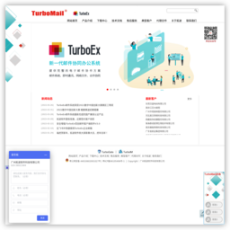 TurboMail邮件系统