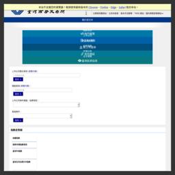 台湾证券交易所(繁)