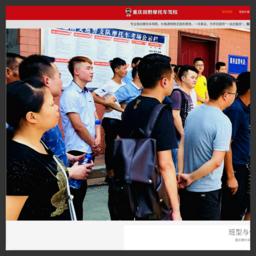 重慶摩托車駕駛證_網站百科