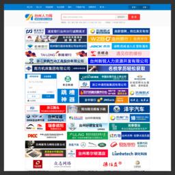 台州人力网:台州人才网,台州最新人才招聘信息