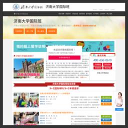 济南大学国际本科