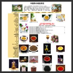 中国茶の相高茶荘
