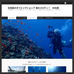 石垣島北部ダイビング海のメロディー
