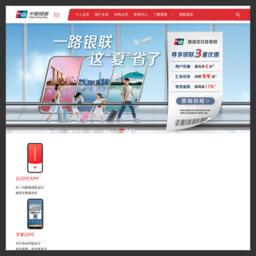 中国银联支付