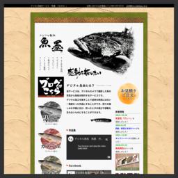 デジタル魚拓サービス 『魚墨』