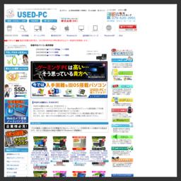 中古パソコンのUSED-PC