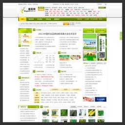 蔬菜网-蔬菜行业商务平台