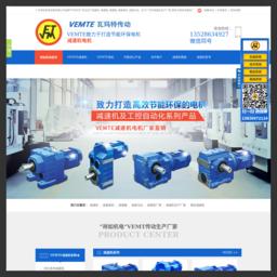 减速机减速箱厂家减速器减速电机减速马达生产厂家VEMTE唯玛特
