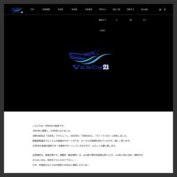 大型高速遊漁船 VENUS21
