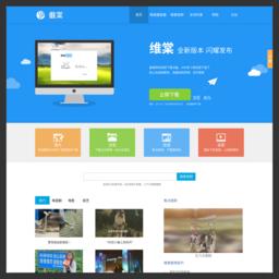 维棠官网--最专业flv视频下载软件_网站百科