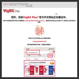 VigRX Plus (威乐)中国