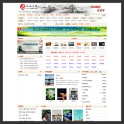 江山文学网