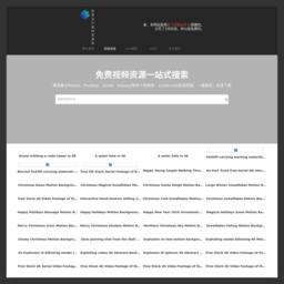 免费视频搜索引擎