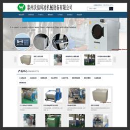 洗涤机械-泰州沃信科凌机械设备有限公司