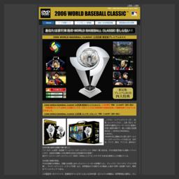 WBC ワールドベースボールクラシック2006 公式記録DVD