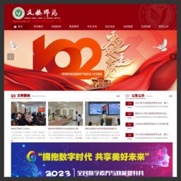 山东省文登师范学校