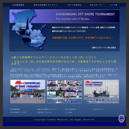 潮岬オフショアトーナメント
