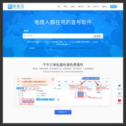 微查宝官网-照妖镜4.0查降权号,查淘宝黑号,查职业打假验号,照妖镜淘宝小号