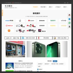 长沙蔚尔手机网|是长沙手机平台wesj.cn|长沙信誉最好的长沙手机报价网站|湖南手机报价每天更新截图