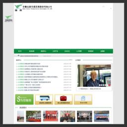芜湖汽车票网上订票官网