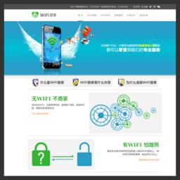 wifi广告路由器-wifi广告营销推广-Wifi管家