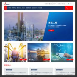 惠生集团-惠生工程(中国)有限公司