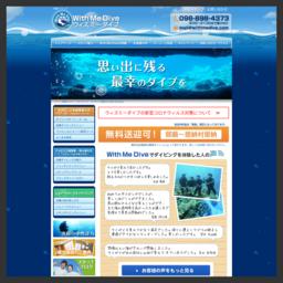 沖縄ダイビング ウィズミーダイブ