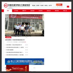 中国五交化网