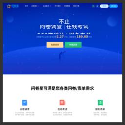 www.wjx.cn的网站截图