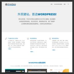 Wordpress外貿建站網站截圖