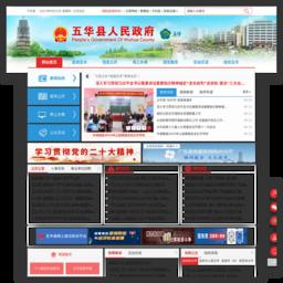 五华县人民政府门户网站