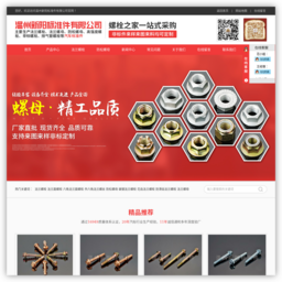 防松螺母,六角法兰面螺栓,法兰螺栓,外六角法兰螺丝,法兰面带齿螺栓 - 温州新阳标准件有限公司