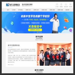 新华电脑教育_新华电脑学校_中国电脑教育第一品牌_新华电脑学院1