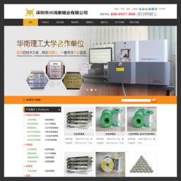 焊锡丝_无铅焊锡丝_焊锡丝价格_焊锡丝厂家-兴鸿泰-唯一官方网站