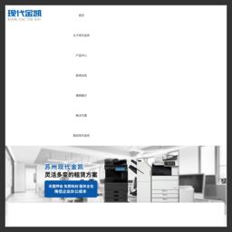 打印机外包_打印机耗材_苏州现代金凯印制技术有限公司