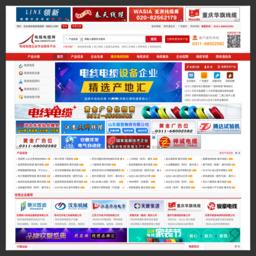 电线电缆行业网站