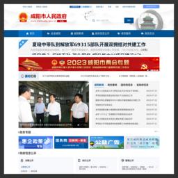 咸阳市政府网
