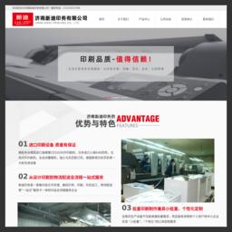 济南印刷厂,济南印刷公司_新迪济南印刷公司