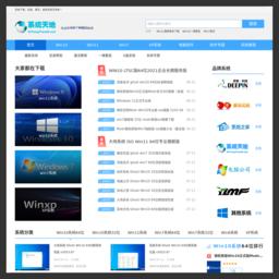 www.xitongtiandi.net的网站截图