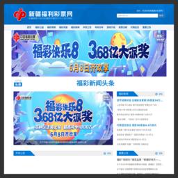 新疆福利彩票网