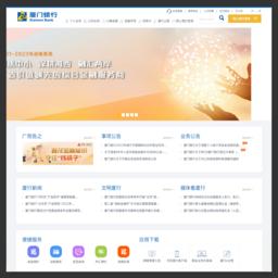 厦门银行官网