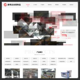 重庆鑫萌达公司_专营各类排烟通风厨房管道设备,及白铁皮_不锈钢制品设计制作加工安装