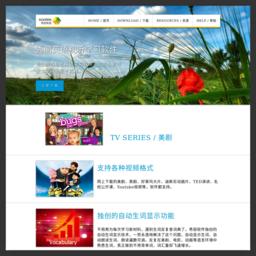 Xoolee 秀丽英语视听学习软件 - 看美剧看动画看电影学英语 英语听力口语 英语复读机 - 秀丽软件官方网站