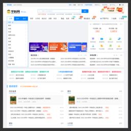 小学学科网-权威的小学语文/数学/英语等各学科精品教学资源网站