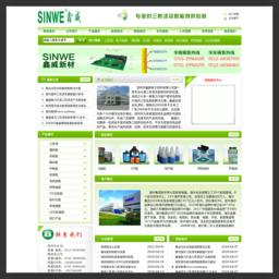 深圳市鑫威电子材料有限公司