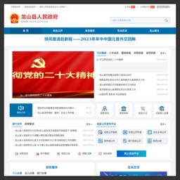 龙山县人民政府