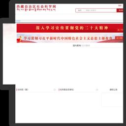 西藏社会科学院