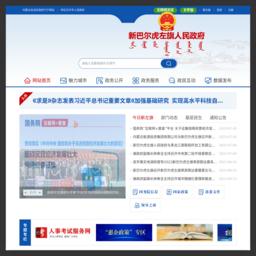新左旗政务网